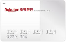 楽天 銀行 カード ローン